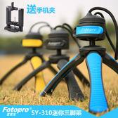 ◎相機專家◎ Fotopro SY-310 桌上三腳架 免運費 送SJ-80手機夾 湧蓮公司貨