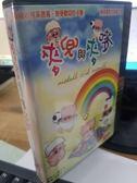 挖寶二手片-U00-863-正版DVD【麥兜與麥嘜 1+2+3+4 國語】-套裝動畫