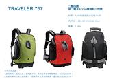 JENOVA 吉尼佛 TRAVELER 757-1 (無拉桿) 旅行者輕鬆攝影背包 雙肩包 附防雨罩【公司貨】