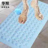 雙11限時巨優惠-防滑墊 無味浴室防滑地墊大號浴缸洗澡淋浴房腳墊廁所衛手間地墊pvc吸盤