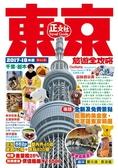 (二手書)東京旅遊全攻略(2017-18年版)第64刷