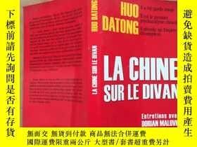 二手書博民逛書店la罕見chine sur le divan(英文原版)Y110
