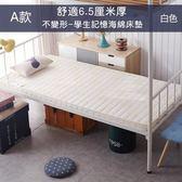 限時8折秒殺床墊加厚榻榻米學生宿舍床墊0.9米單人床褥子1.2m海綿墊被1.5mjy
