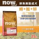 【毛麻吉寵物舖】Now! 鮮魚無穀天然糧 成犬配方(25磅) 狗飼料/WDJ推薦/狗糧