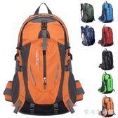 新款輕便戶外登山包 40L防水尼龍雙肩包男女旅行背包騎行包 BF22678『愛尚生活館』
