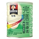桂格完膳營養素奶素香草口味 900g [仁仁保健藥妝]