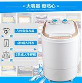 半自動洗衣機波輪家用宿舍小型迷你老年人甩干操作單 【pinkq】