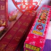 禮香 男方訂婚12禮 結婚用品 六禮 十二禮【皇家結婚百貨】