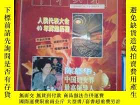 二手書博民逛書店罕見中華英才1994年第20期22232 中華英才雜誌社 中華英