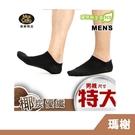 瑪榭襪品 椰炭優纖。除臭船型襪-男MS-21434 特大 28-30CM   【RH shop】