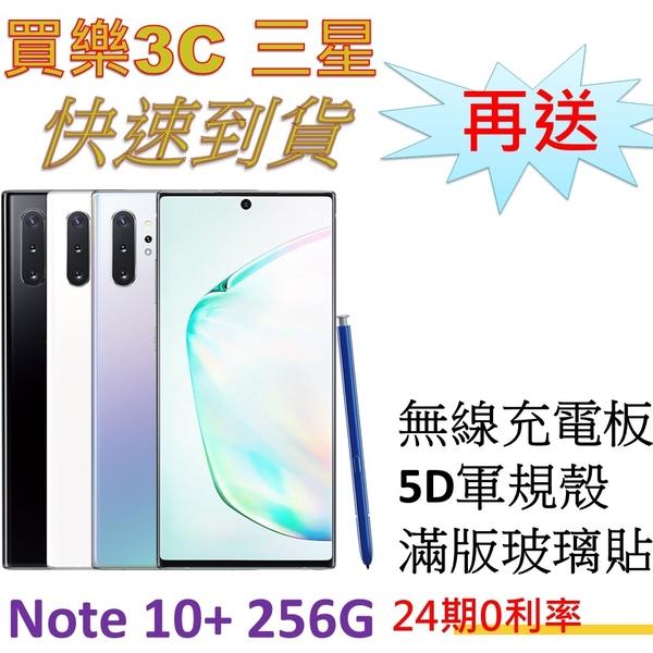 三星 Note 10+ 手機 12G/256G,送 Wyless無線充電板+軍功殼+3D滿版玻璃貼
