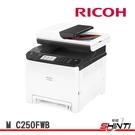 【三年保固】RICOH M C250FWB A4彩色傳真雷射複合機 自動雙面列印