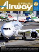 Airway 世界民航 3月號/2019 第260期