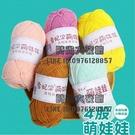 【3團裝 可自由搭配顏色 下訂備註】雪妃爾4股四股牛奶棉毛線團鉤針手工編織diy材料包精梳棉線