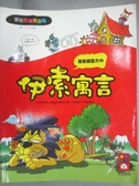 【書寶二手書T3/兒童文學_ZHV】培養創造力的伊索寓言_洪成國