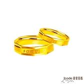J'code真愛密碼金飾 真愛-刻畫真愛黃金成對戒指