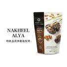NAKHEEL ALYA特級金鑽椰棗抱核桃(250g)