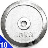 10KG電鍍槓片(10公斤槓鈴片啞鈴片.重力配件設備用品.舉重量訓練機器.運動健身器材.推薦哪裡買)