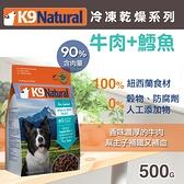 【毛麻吉寵物舖】紐西蘭 K9 Natural 冷凍乾燥狗狗鮮肉生食餐 90% 牛肉+鱈魚 500G 狗主食/飼料