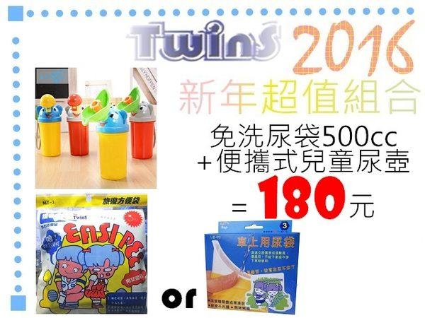 ╠小小編大推╬新年特輯╣免洗尿袋500cc +便攜式兒童尿壺  原價折扣價194元 ↘只要180元