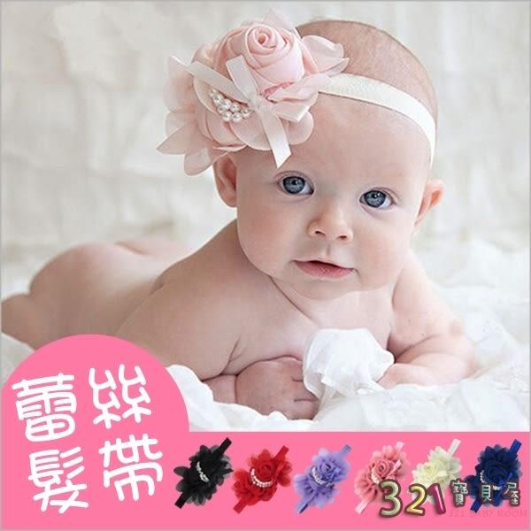 兒童髮帶嬰兒髮飾 玫瑰珍珠花朵雪紡寶寶頭飾-321寶貝屋