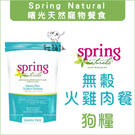 Spring Naturals曙光[無穀火雞肉犬專用餐,4磅,美國製]
