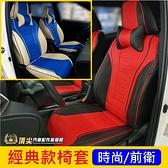 TOYOTA豐田【ALTIS經典款椅套】ALTIS全車系 阿提斯內裝 透氣椅墊 座椅套 皮質椅套 坐椅保護套