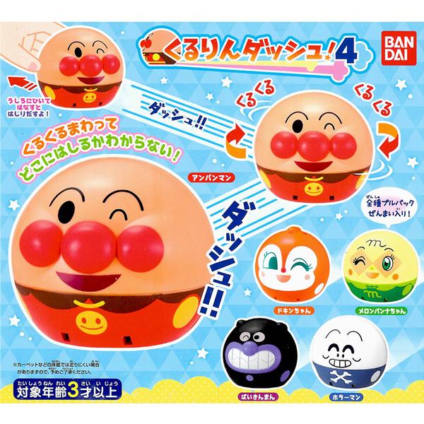 小全套3款【日本正版】麵包超人 旋轉迴力車 P4 扭蛋 轉蛋 迴力車 玩具車 細菌人 紅精靈 488910SP