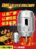 烤鴨爐 勁恒木炭烤鴨爐商用燃氣燒鴨爐烤雞爐不銹鋼燒烤爐吊爐雙層燒鵝爐 220V『夏茉生活』