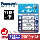 國際 Panasonic eneloop 3號2000mAh(Min.1900mAh)低自放鎳氫充電池(可充電2100次)x4【日本製造/平行輸入】