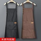 圍裙 時尚圍裙女家用廚房防水防油可愛日系工作服定制logo印字韓版罩衣 米家