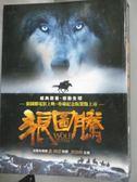 【書寶二手書T1/一般小說_HJC】狼圖騰_電影紀念版_姜戎