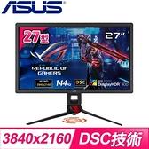【南紡購物中心】ASUS 華碩 ROG Strix XG27UQ 27型 4K 144Hz DSC 電競螢幕