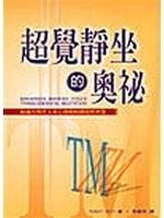 二手書博民逛書店 《超覺靜坐的奧祕》 R2Y ISBN:9576795877│RobertRoth