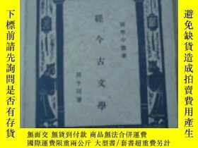 二手書博民逛書店罕見國學小叢書《經今古文學》(民國)1351 周予同著 商務印書