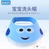 洗髮帽 ROCCY寶寶洗頭帽防水護耳護眼兒童洗髮帽洗頭神器嬰兒洗澡浴帽