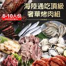 海陸通吃頂級奢華烤肉組(共24件食材/重6kg)適合8-10人份