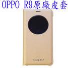 OPPO R9 原廠視窗皮套 5.5吋 手機保護套
