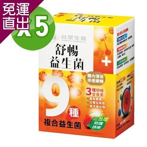 台塑生醫 舒暢益生菌 (30包入/盒) 5盒/組【免運直出】