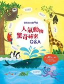 驚奇趣味翻翻書:人氣動物驚奇秘密Q&A