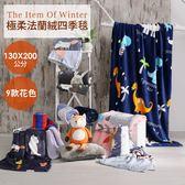 毯子【法蘭絨四季毯-9款任選】;極致輕柔;毛毯;LAMINA樂米娜