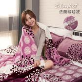 【BELLE VIE】紫葉戀曲 專櫃厚邊加長版 保暖法蘭絨毯(150x210cm)