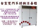 雙門高溫消毒櫃/營業用烘碗機/不銹鋼消毒櫃/170人份高溫消毒櫃/餐具消毒櫃/大金餐飲