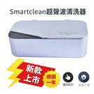 【Smartclean】超聲波眼鏡清洗機...