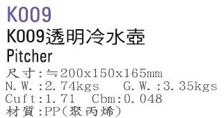 聯府 白雪009冷水壺(2L) KN009 KN-009