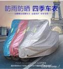 車罩 雅迪愛瑪機車車衣套踏板機車車罩蓋佈防塵防曬防雨電瓶車罩子 【快速出貨】