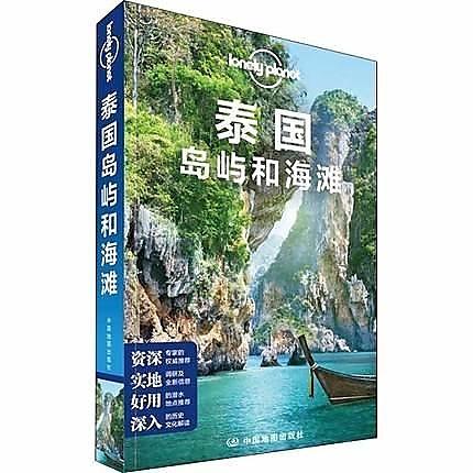 簡體書-十日到貨 R3Y 泰國島嶼和海灘(簡體書) 叢書�系列名:孤獨星球�Lonely Planet旅行