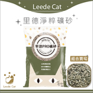 Leede Cat〔里德PRO礦砂,8.8磅〕(5包免運組)