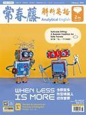 常春藤解析英語雜誌+電子書光碟 2月號/2019 第367期