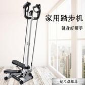 踏步機液壓靜音扶手多功能家用健身器材女運動原地登山腳踩扭腰-免運直出